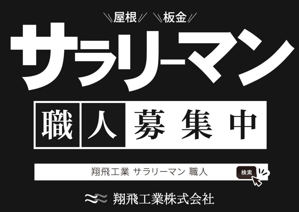 サラリーマン職人(正社員)屋根修理職人・板金職人募集!