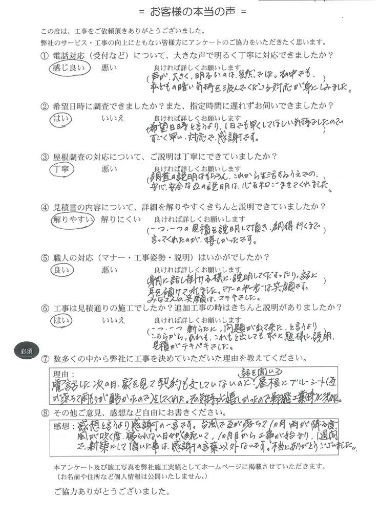 【台風・雨漏り修理】屋根葺き替え(和瓦→ROOGA:軽量瓦)、<神戸市中央区>リフォーム,外壁塗装、ガラス交換、板金工事、左官工事を施工されたお客様の声