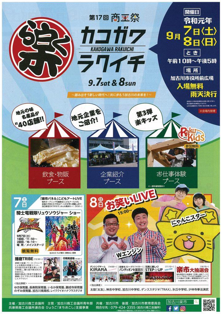 9/7・9/8 「加古川楽市」に出展致します。