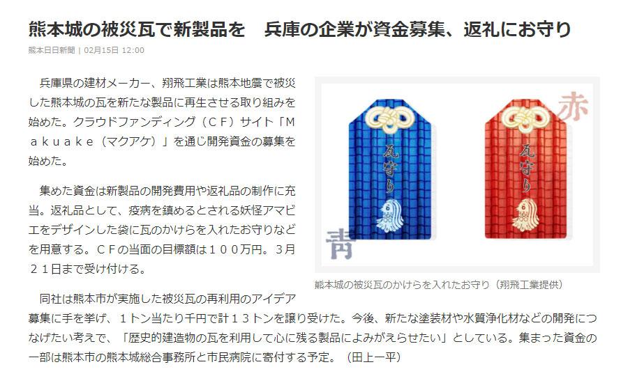 """【メディア掲載情報】「熊本日日新聞」に、翔飛工業 Eco Kawaraの「熊本城 """"被災瓦"""" 再生プロジェクト」が掲載されました"""